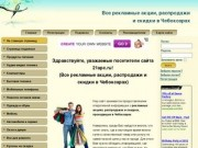 Все рекламные акции, распродажи и скидки в Чебоксарах