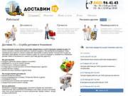 Служба доставки продуктов. (Россия, Ульяновская область, Ульяновск)