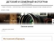 Детский и семейный фотограф. Проводим фотосессии, аренда фотостудии, портретная фотосъемка, съемка свадеб, праздников, фотосъемка малышей, беременных (Россия, Алтай, Барнаул)