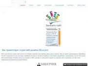 Студия веб-дизайна 26rus.pro (г.Минеральные Воды)