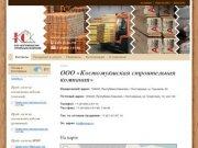 Костомукшская строительная компания | ООО «Костомукшская строительная компания»