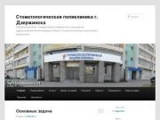 Стоматологическая поликлиника г