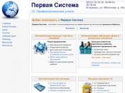 Компания 'Первая Система'. Автоматизация 1С. Астрахань - О компании