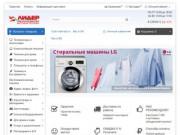 Интернет магазин Лидер в Барабинске и Куйбышеве