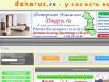 Dzharus.ru — Джарус - интернет магазин в Махачкале.