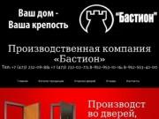 """Производственная компания """"Бастион"""" (Россия, Воронежская область, Воронеж)"""