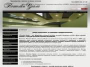 Установка натяжных потолков Монтажные и демонтажные работ Компания Потолки Урала г. Нижний Тагил