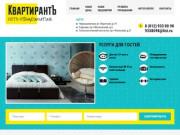 Грин Флэт - общежитие для рабочих в Санкт-Петербурге (Россия, Нижегородская область, Нижний Новгород)