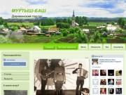 Мурбаш официальный деревнский информационный портал