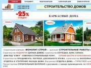 Строительство домов в Заокском районе, Тульской области