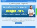Студент-Центр - услуги помощи студентам в Брянске (Россия, Брянская область, Брянск)