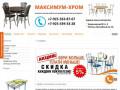 Максимум хром - Максимум мебель из хрома