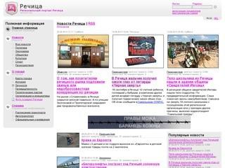 : Информационный региональный портал :: Речица