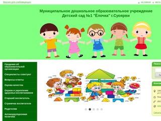 """Детский сад """"Ёлочка"""" г.Суоярви"""