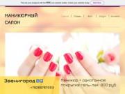 Маникюр в Звенигороде не дорого салон на дому