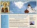 Пос. Правдинский,  храм святителя Николая в пос. Правдинский, Никольская церковь в Правдинском