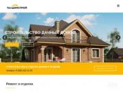 Cтроительство домов в Талдоме | ТАЛДОМСТРОЙ