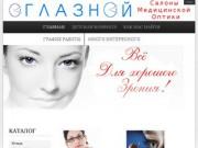 """""""Глазной"""" - салоны медицинской оптики в Волгограде"""