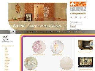 FapClub - первый сертифицированный клуб керамической плитки FAP