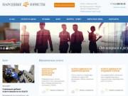 «Народные юристы» - услуги профессиональных юристов в Москве