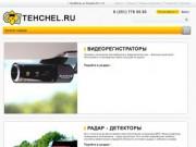 Интернет-магазин автоэлектроники (г. Челябинск, ул. Елькина 63, к. 15, тел.: +7 (351) 776 95 95)