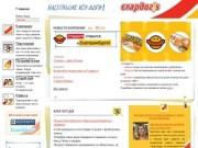 Стардог!s - Настоящие хот-доги (зеркало сайта Stardogs.ru)