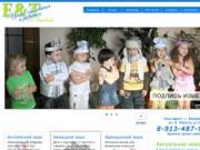 """""""E&T"""" - Школа иностранных языков и раннего развития детей в Барабинске."""