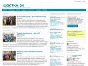 Публикации о политике, экономике, о работе местных библиотек,  объявления. Блоги. (Украина, Сумская область, Шостка)