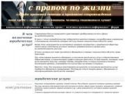 Юридические услуги в пределах г. Уфа и по Республике Башкортостан (тел.: 8-937-150-7499)