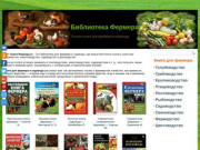 Книги для фермера и садовода / Книги-Фермеру.ru (Россия, Ставропольский край, Георгиевск)
