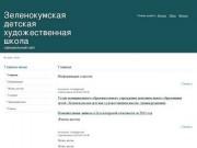 Зеленокумская ДХШ
