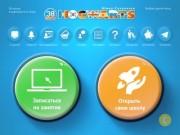 Английский язык в Южно-Сахалинске и ещё 37 языков в аудитории и по Skype c HOGWARTS