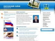 Порхов. Официальный сайт.