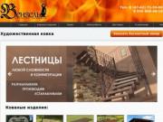 Вензель | Кованые изделия в Липецке, Художественная ковка, беседки для дачи