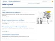 Сайт о Красноярске и для его жителей (мини-гид по Красноярску)