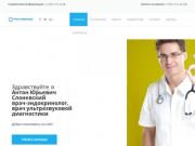 Клиника эндокринологии Воскресенск