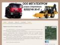ООО «МЕГАТЕХПРОМ» - услуги спецтехники в Туле (8(920)740-36-47 )