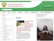 Конституционный Суд Республики Ингушетия