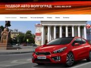 Подбор авто волгоград — помощь в покупке автомобиля в Волгограде