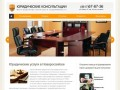 Юридические услуги Новороссийск. Миграционные вопросы и недвижимость