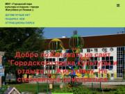 МБУ «Городской парк культуры и отдыха» города Жигулёвск.ул Ленина 3