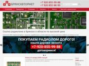 Скупка радиолома, компьютерного лома, импортных и отечественных плат