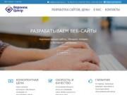 Современный партнер для развития бизнеса в интернете.