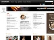 Журнал Cigar Clan (Сигар Клан) — сигары и курительные трубки