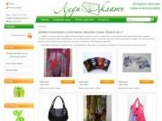 Интернет магазин сумок в Нижнем Тагиле, модные сумки здесь!