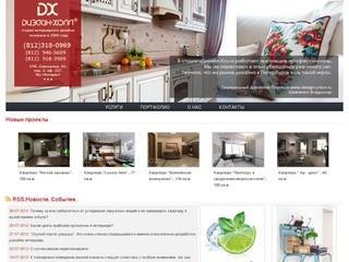 Дизайн-Холл: дизайн интерьеров квартир, офисов в СПб. Курсы дизайна интерьера в нашей школе