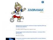 Забивака.news - новости футбола в режиме online на сайте Zabivaka.news (обновление - ежеминутно). Самое свежее и актуальное о футболе и про футбол. (Проект создан при технической поддержке поисковой системы новостей 123ru.net и в партнёрстве с сайтом SportsWeek.org)
