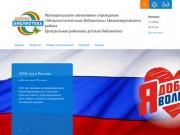 Муниципальное автономное учреждение «Межпоселенческая библиотека» Нижневартовского района