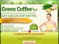 «NEW» Зеленый кофе с имбирем - 999 р.
