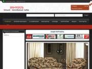 Оптовая и розничная продажа мебели (г.Ставрополь ул.1-я Промышленная 4в)